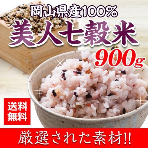 ポイント消化 美人七穀米900g 国産雑穀100%使用 ...