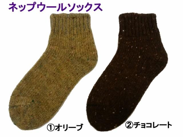ネップウールソックス(レディース・防寒靴下)