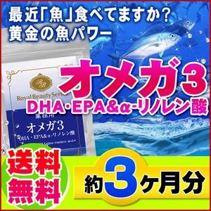 【業務用 オメガ3 DHA・EPA&α-リノレン酸 90...