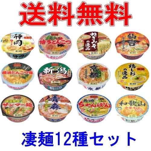 【送料無料(沖縄・離島除く)】ニュータッチ 凄麺...