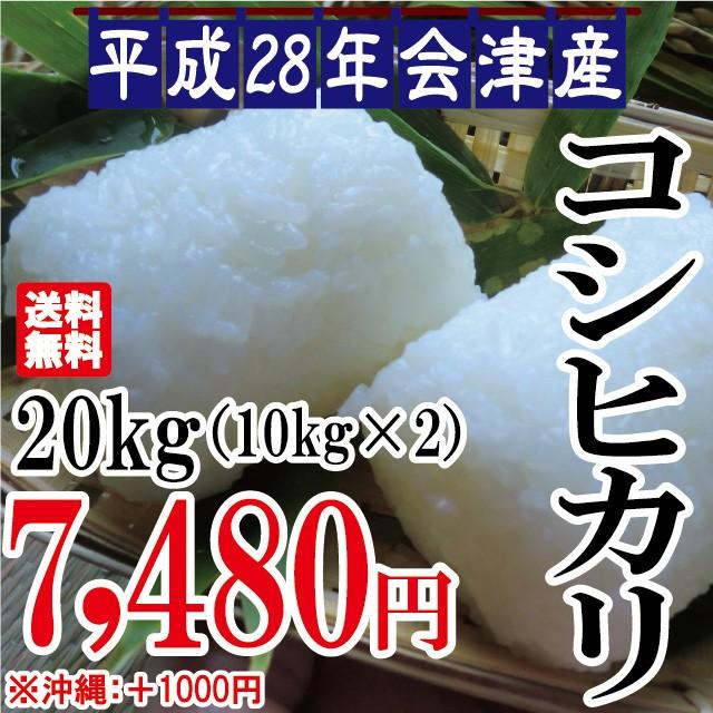 平成28年 会津産 コシヒカリ 20kg(10kg×2)※沖...