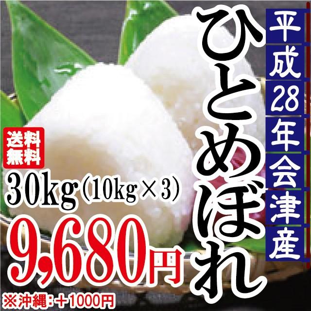 平成28年 会津産 ひとめぼれ 白米 30kg(10kg×3...
