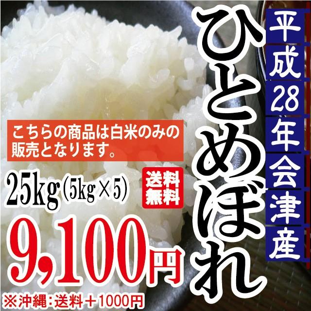 ひとめぼれ 25kg(5kg×5)会津産 28年産 お米 ※...