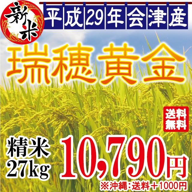新米 瑞穂黄金 白米 27kg 会津産 29年産 お米【佐...