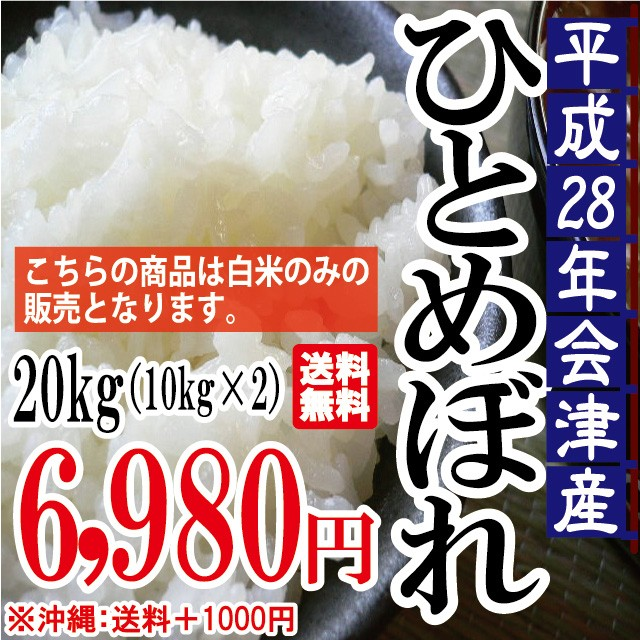 ひとめぼれ 20kg(10kg×2)会津産 28年産 お米 ...