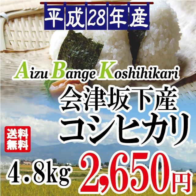 平成28年 会津坂下町産 コシヒカリ(ABK)4.8k...