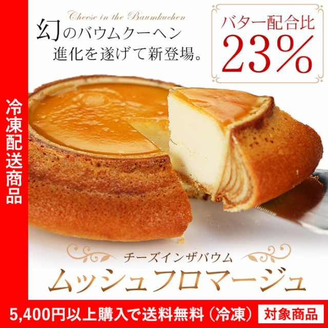 【送料無料】【お試し価格】チーズインザバウム ...