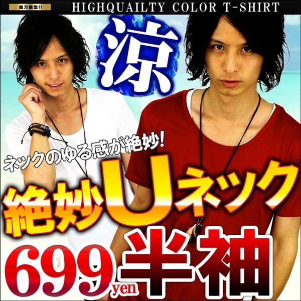 ★半袖Tシャツ/無地Uネック/ゆるT/ゆるカジ/スト...