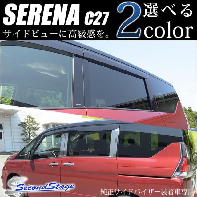 セレナ C27 ピラーガーニッシュ 純正バイザー装着...