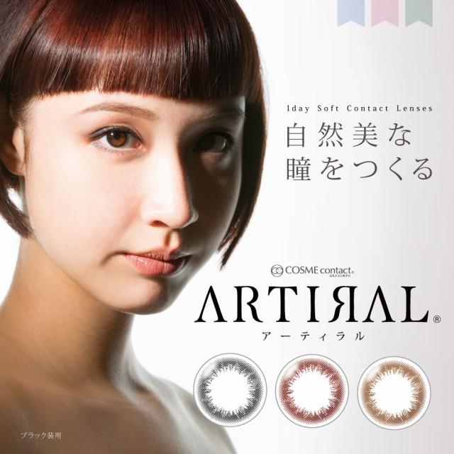 【P10倍】カラコンアーティラル【ARTIRAL】 全3色...