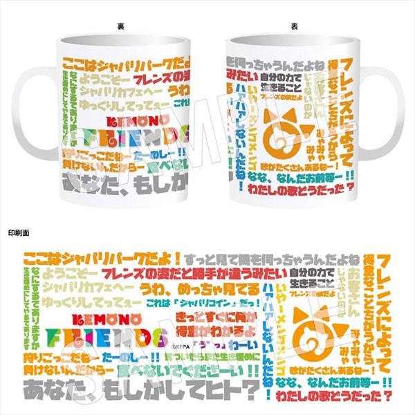 けものフレンズ◆マグカップ◆セリフver.◆新品◆...