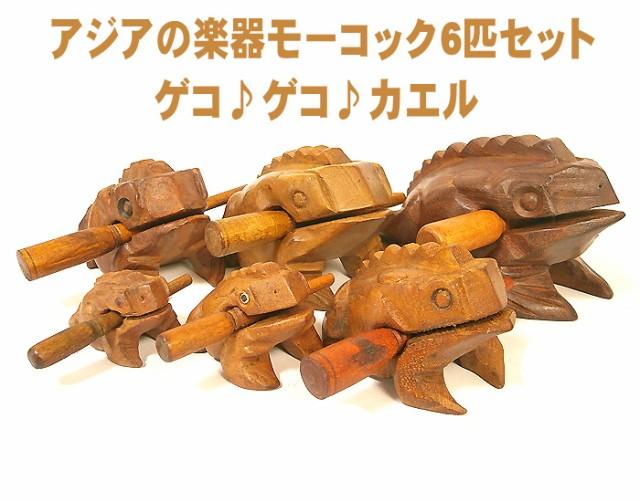 アジアの楽器 天然木 チークのゲコゲコかえる モ...