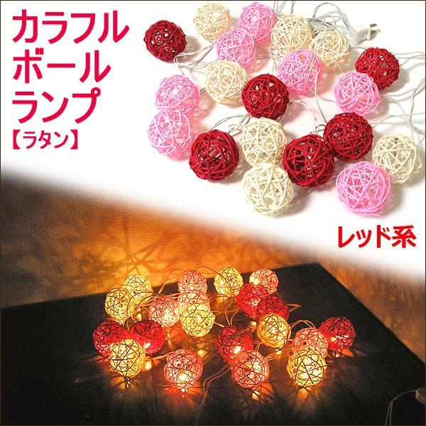 アジアン ラタンのボールランプ ミニ 数珠[直径...