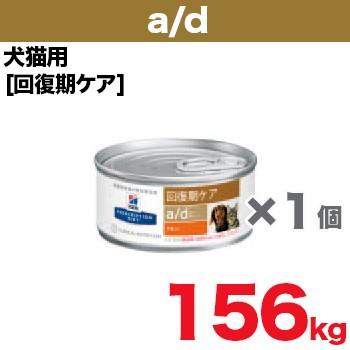 [ヒルズ] a/d 156g×1缶 (犬猫用) /a/d ...