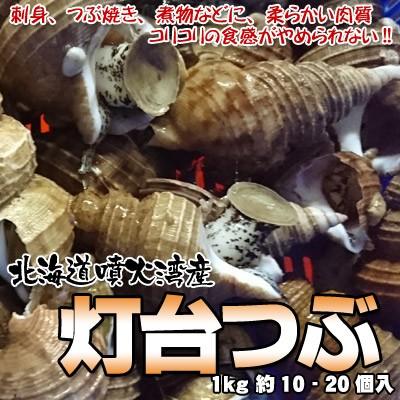 つぶ貝 灯台つぶ 北海道産 1kg 約10‐20個入 送料...