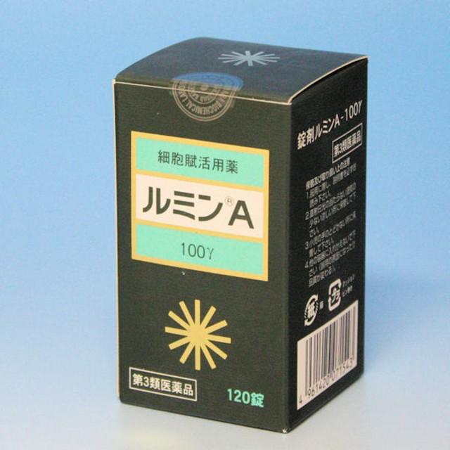 【第3類医薬品】ルミンA−100γ  120錠入り ...