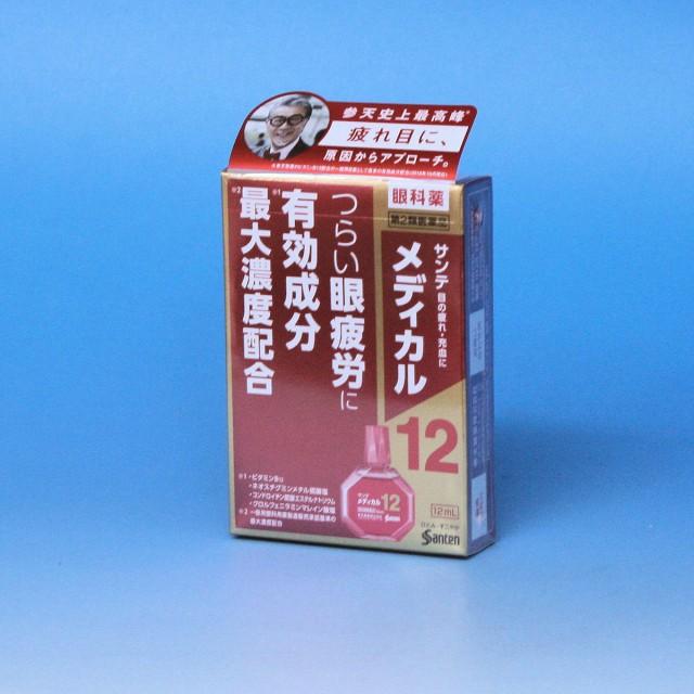 【第2類医薬品】 サンテメディカル12 12mL   ...