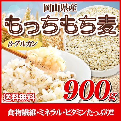 29年産 岡山県産大麦100%もっちもち麦900gゆうパ...