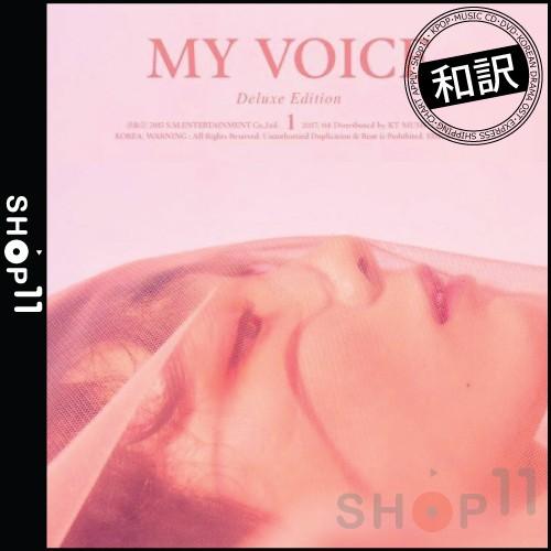 【和訳】TAEYEON - VOL.1 [MY VOICE] (DELUXE EDI...