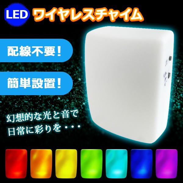 【送料無料】■LEDワイヤレスチャイム インターフ...