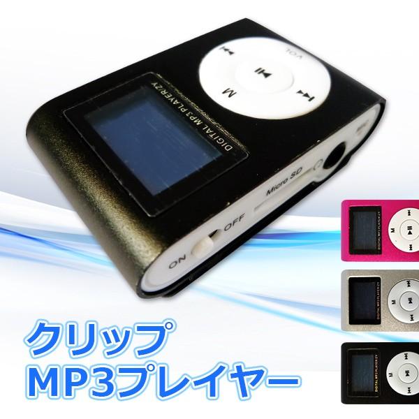 【送料無料】■液晶付きコンパクトクリップMP3■...