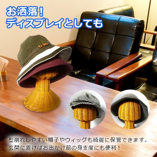 【送料無料】■籐製 帽子スタンド ラターン■帽子...