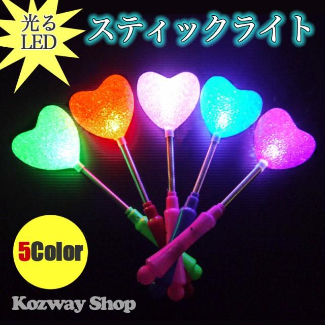 【光る】スティックライト 選べる5色 ハート L...