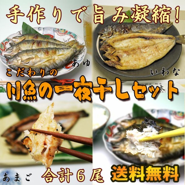 【送料無料】川魚の一夜干しセット 合計6尾(鮎・...