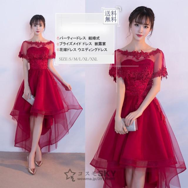 ウエディングドレス ドレス レッド 総レース ウエ...
