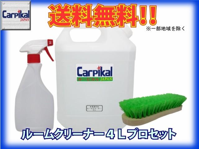 送料無料【業務用 ルームクリーナー 4L プロセ...