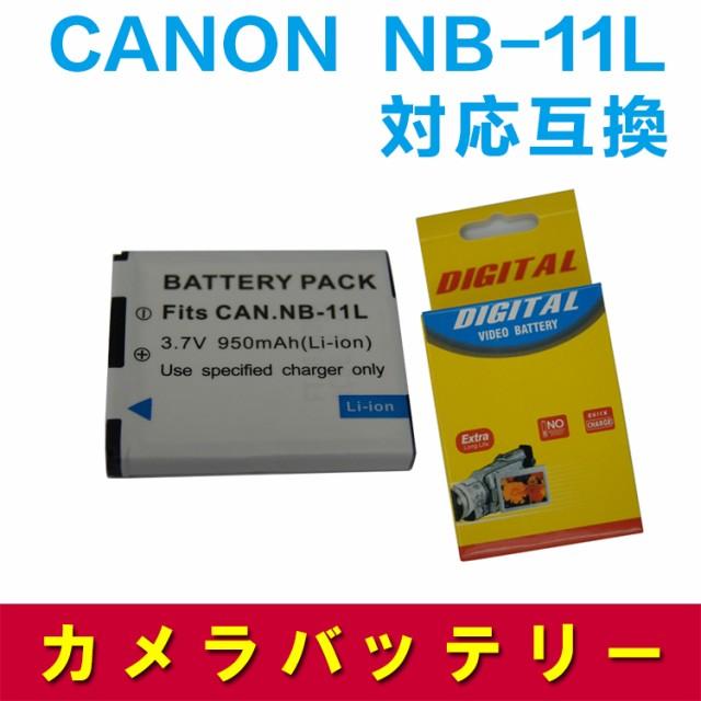 CANON NB-11L 対応互換大容量バッテリー☆IXY 420...