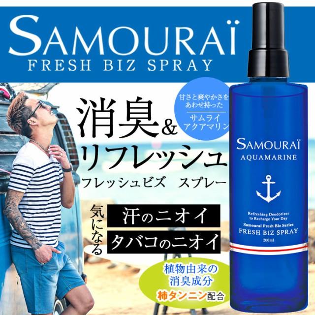 サムライ SAMOURAI アクアマリンフレッシュビズスプレー メンズ 制汗 防臭 消臭 男性用 フレグランス デオドラント サーフ系