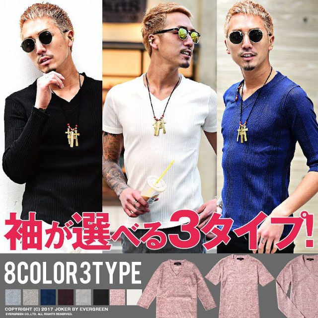 【メール便対象】VネックTシャツ 半袖Tシャツ 7分...
