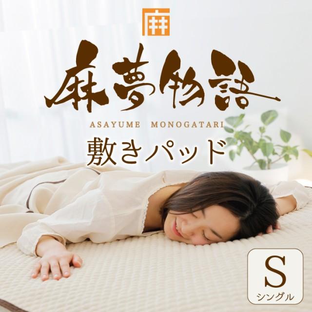 麻夢物語 敷きパッド シングルサイズ (約100×205...
