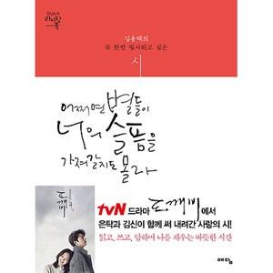 """韓国書籍 コン・ユ、キム・ゴウン主演のドラマ""""..."""