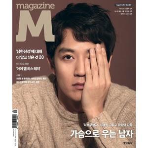 韓国映画雑誌 MAGAZINE M(マガジンエム) 234号...