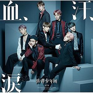 (日本版) 防弾少年団(BTS) - 「血、汗、涙」...
