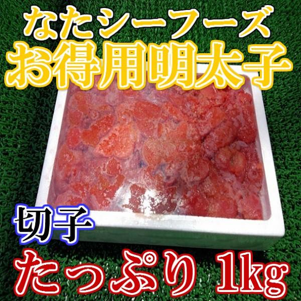 シーフーズなた有色明太子切子1kg/