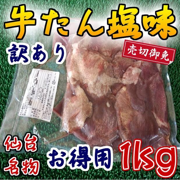 訳ありお得用牛タン塩味(1kg)/SALE