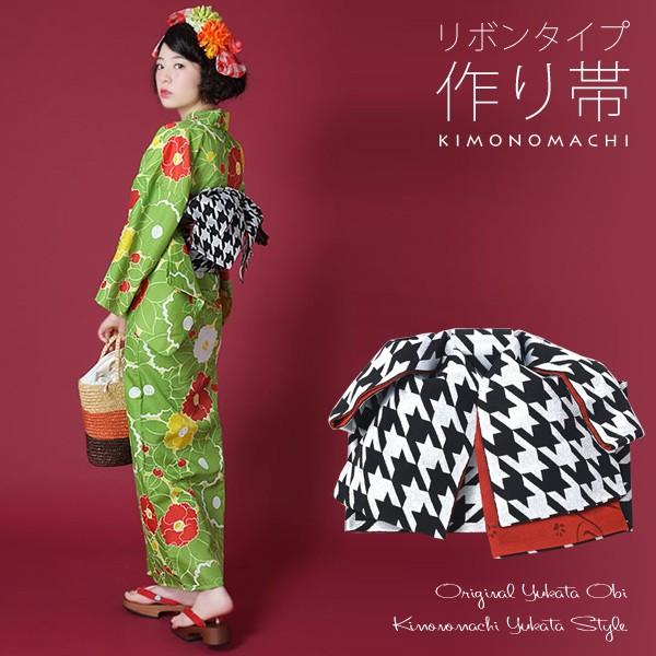 リボンタイプ 結び帯単品「黒×白 千鳥」日本製 京都きもの町オリジナル 作り帯 ゆかた帯 浴衣帯