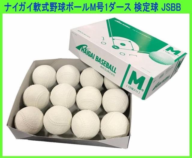 ナイガイ軟式野球ボールM号公認球 1ダース(12個...