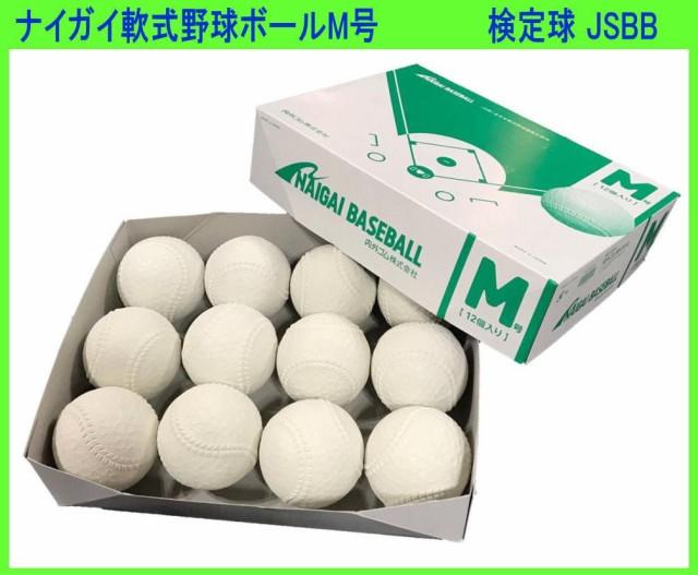 ナイガイ軟式野球ボールM号公認球 5ダース(60個...