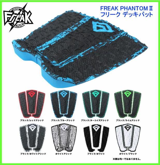 FREAK PHANTOM2 ACID フリーク デッキパット ファ...