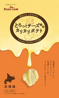 カルビーポテトファーム とろっとチーズ味のカリ...