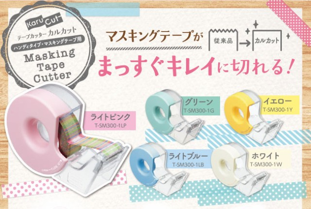 カルカット テープカッター(マスキングテープ用...