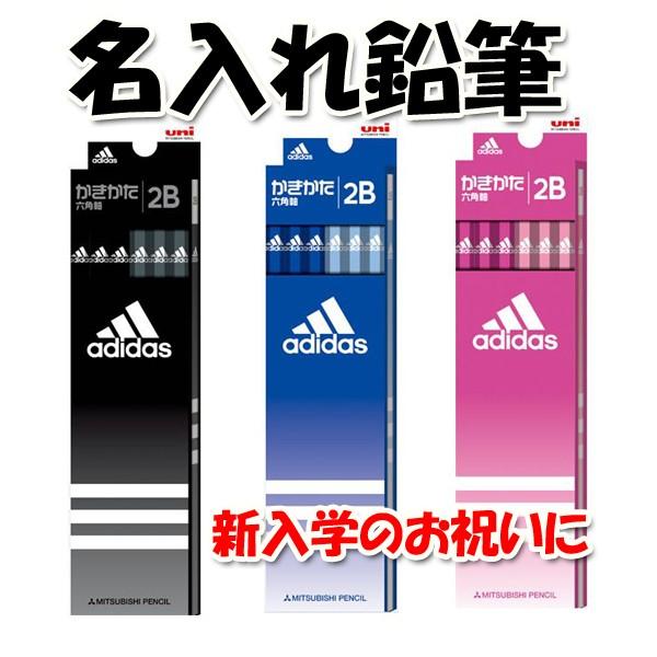 【名入れ鉛筆】アディダス★adidas★かきかた鉛筆...