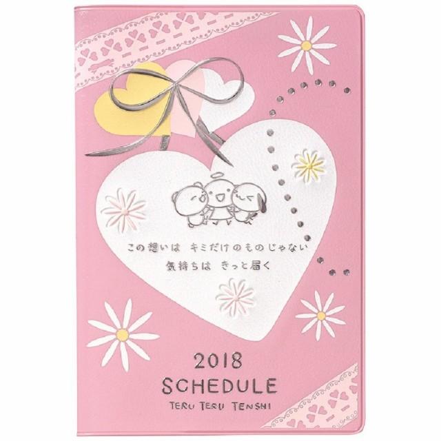 2018年 スケジュール帳 てるてる天使(ピンク) A...