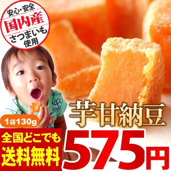送料無料 ギフトのお試しに おいもやの芋甘納豆★...