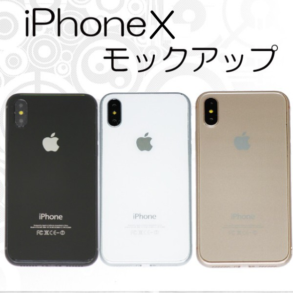 即納 新型 iPhone iphoneX iphone10 モックアップ...