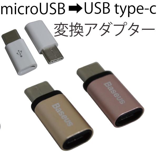 【メール便送料無料】USB type-c microUSB変換ア...